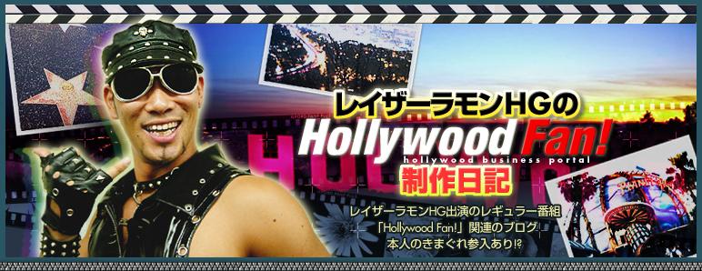 レイザーラモンHGのHollywood Fan!制作日記